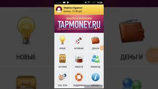 Tap money, мобильный заработок