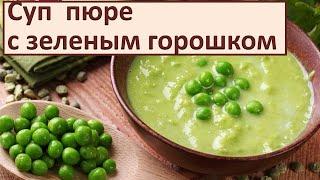 Рецепт: Суп пюре из  зеленого горошка #кулинария Простой рецепт Вкусного супа