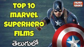 తప్పకుండ చూడవలసిన 10 Marvel సినిమాలు   Top 10 Marvel Movies   Filmy Geeks