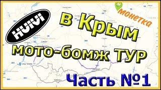 Мото-бомж тур в Крым на Stels Flame 200. Часть1, день1