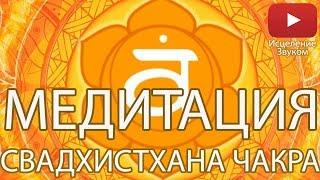 ♫ Медитация - Раскрытие Свадхистханы Чакры ♫