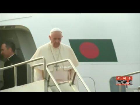 পোপ ফ্রান্সিসকে বরণ করে নিলো বাংলাদেশ | Pope Francis