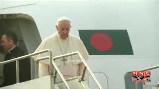 পোপ ফ্রান্সিসকে বরণ করে নিলো বাংলাদেশ   Pope Francis