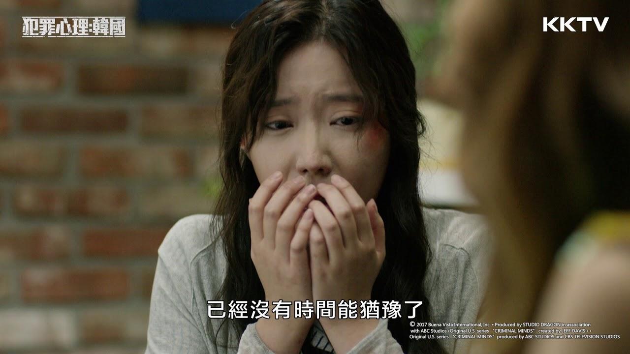 【韓劇】《犯罪心理:韓國》預告 ep06 線上看 - YouTube