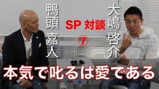 怒るときのポイントとは!? 大嶋啓介×鴨頭嘉人 SP対談 ◾  大嶋啓介 チ...