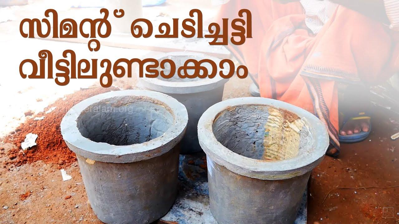 ഈടും ഉറപ്പുമുളള ചെടിചട്ടികള് നമുക്കും ഉണ്ടാക്കാം |  How to Make a Cement Pot at Home | No Mold