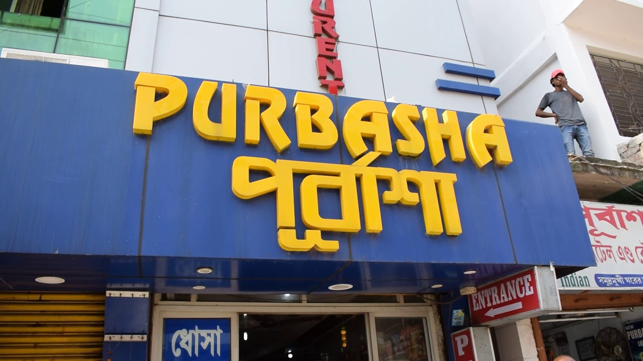 Hotel Purbasha Near Old Digha Sea West Bengal