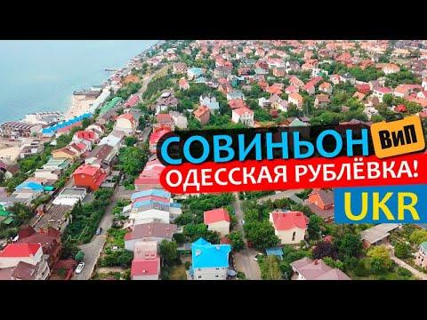 Совиньон - Одесская Рублёвка | Одесса 2019: Аркадия, пляж, море, цены, жильё. Обзор курортов Украины