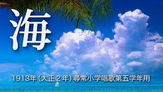 1913年(大正2年)に尋常小学唱歌第五学年用として発表された『海』(松...