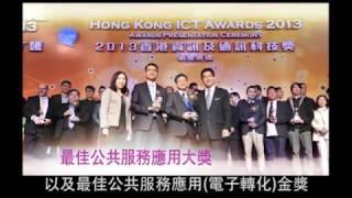 新巴城巴榮獲「2013 香港資訊及通訊科技獎」