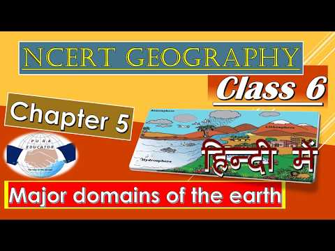 NCERT GEOGRAPHY CLASS 6  CHAPTER 5 MAJOR DOMAINS OF THE EARTH FOR IAS UPPCS IN HINDI