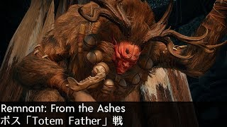 Remnant: From the Ashes ボス「Totem Father」戦