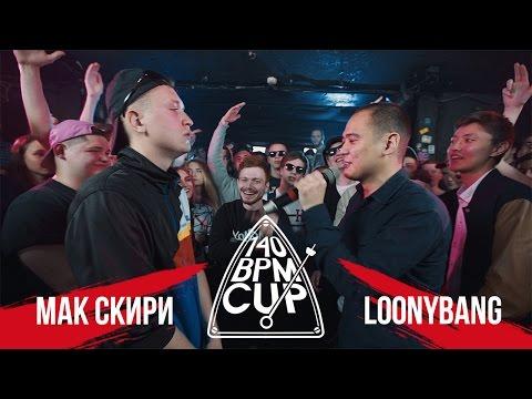 140 BPM CUP: МАК СКИРИ X LOONYBANG