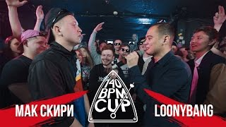 140 BPM CUP: МАК СКИРИ X LOONYBANG (Отбор)