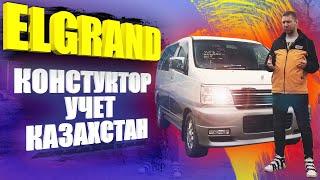 Nissan Elgrand - конструктор авто из Японии в Казахстан через Владивосток