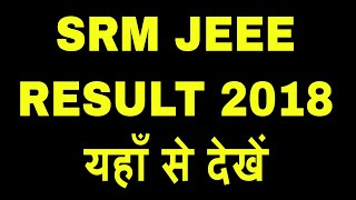 HOW TO CHECK SRMJEEE RESULTS SRM JEEE RESULT 2018 RELEASED DOWNLOAD SCORE CARD