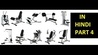 Gym Equipment's with their Names and Uses PART-4 (IN HINDI)