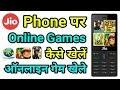 Jio फोन में Online Game कैसे खेलें    Jio Online Games   