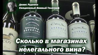 Сколько в магазинах поддельного вина?