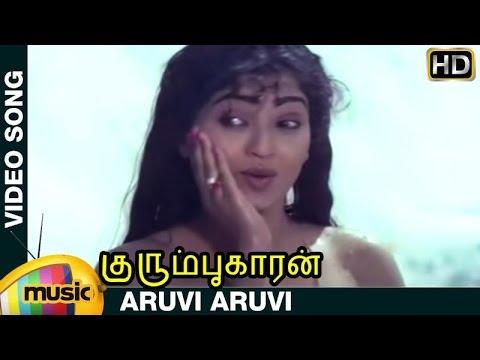 Kurumbukkaran Tamil Movie Songs HD | Aruvi Aruvi Video Song | Murali | Suma | Janagaraj | Ameerjan thumbnail