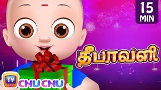 தீபாவளி பாடல்கள் தொகுப்பு - Deepavali Songs Collection   Tamil Rhymes Collection - ChuChu TV