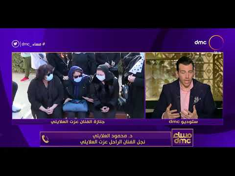 مساء dmc - د. محمود العلايلي ينعي والده الفنان الراحل عزت العلايلي
