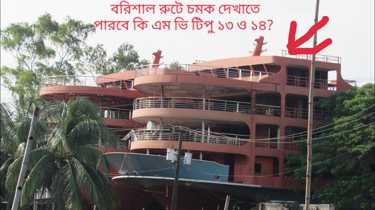 বরিশাল রুটে কি চমক দেখাতে পারবে?এম ভি টিপু ১৩ ও ১৪.MV Tipu-13 & 14 coming at Barisal after few month