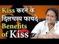 किस (चुंबन) करने के फायदे जानेंगे तो रोज किए बगैर रह नहीं पाएंगे | Benefits of Kiss | Life Care