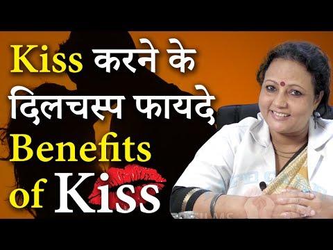 किस (चुंबन) करने के फायदे जानेंगे तो रोज किए बगैर रह नहीं पाएंगे   Benefits Of Kiss   Life Care