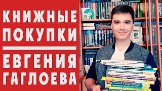 ЕВГЕНИЙ ГАГЛОЕВ: что читает автор? Тур по личной библиотеке!