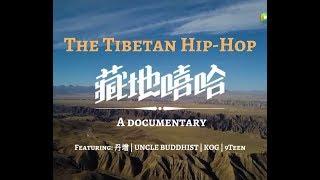 【Documentary】Tibetan Hip-Hop   A documentary   FULL version