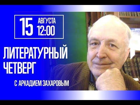 Литературный четверг, с Аркадием Захаровым