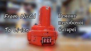Ni-Cd to lithium battery conversion. Ремонт неробочої батареї.