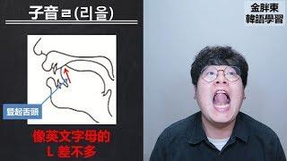 韓文字母的發音 - 子音(輔音)①:ㄱ,ㄴ,ㄷ,ㄹ (發音006)_金胖東 韓語學習