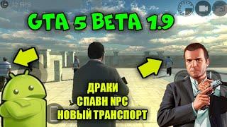 GTA 5 BETA 1.9 СКАЧАТЬ НА АНДРОИД!!!ССЫЛКИ ДЛЯ СКАЧИВАНИЕ GTA 5 BETA 1.9 НА АНДРОИД!!!!