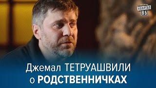 Джемал Тетруашвили о новом сериале Родственнички.