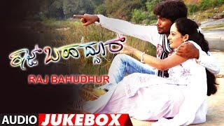 Raj Bahudhur Full Audio Album Jukebox | Raj Bahudhur Kannada Movie | Punith ,Sree Sruthi