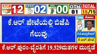 BJP Candidate Narayana Gowda Wins From KR Pet Constituency | Karnataka By-Election Result Live