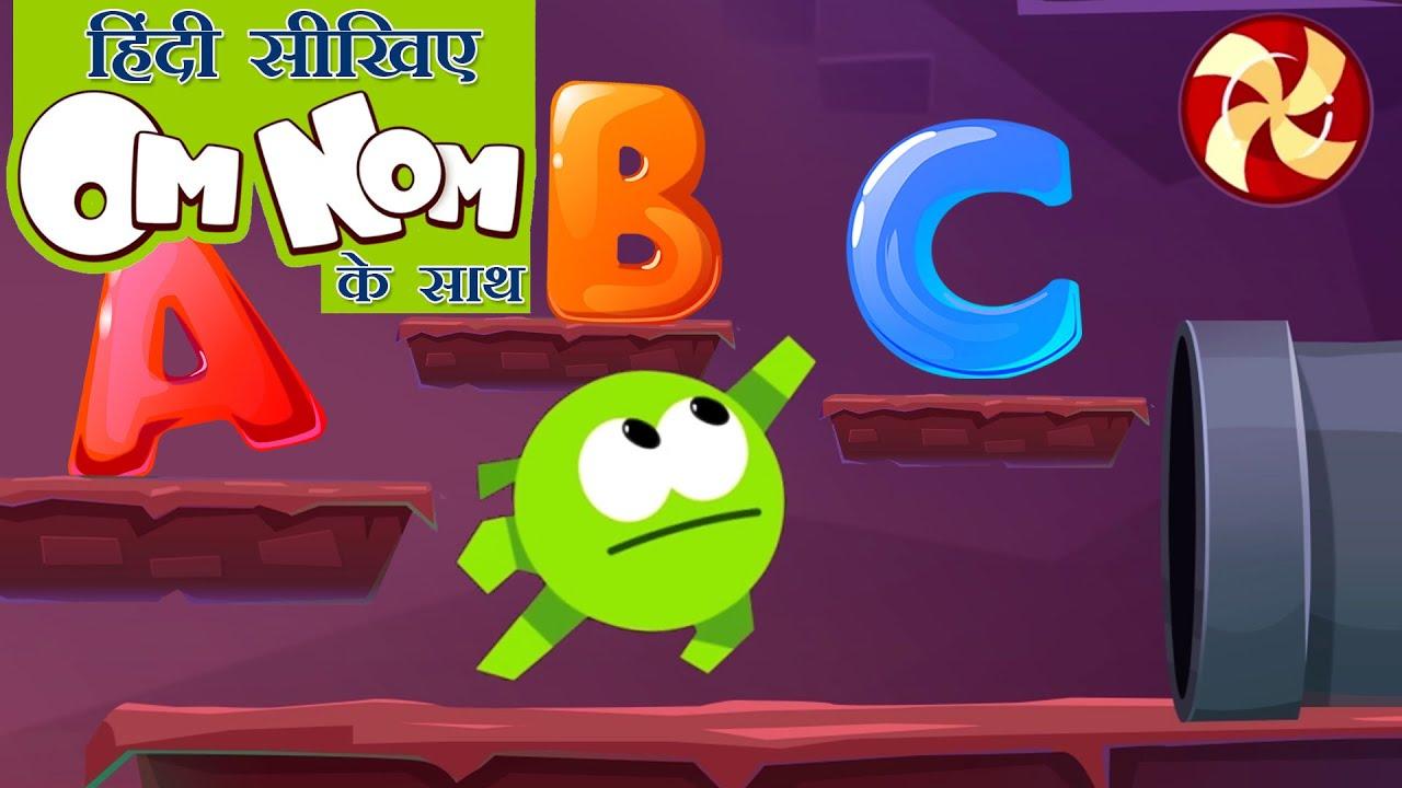Om Nom Ke Saath Seekhein ABC |  Learning ABC with Om Nom | ओम् नोम और विडीओ गेम !