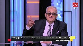 #الجمعة_في_مصر  | المستشار بهاء أبو شقة: ساعة واحدة حولت الحكم من إعدام إلى براءة