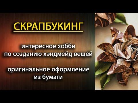 Скрапбукинг для всех! - Rus- - Scrapbooking