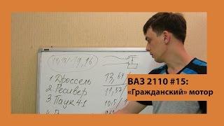 видео Что быстрее ваз 2112 или ваз 2110