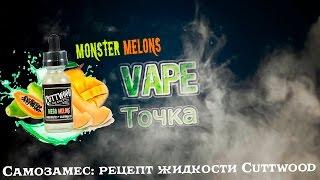 Рецепт Cuttwood Monster (Mega) Melons | вкусная тропическая дыня
