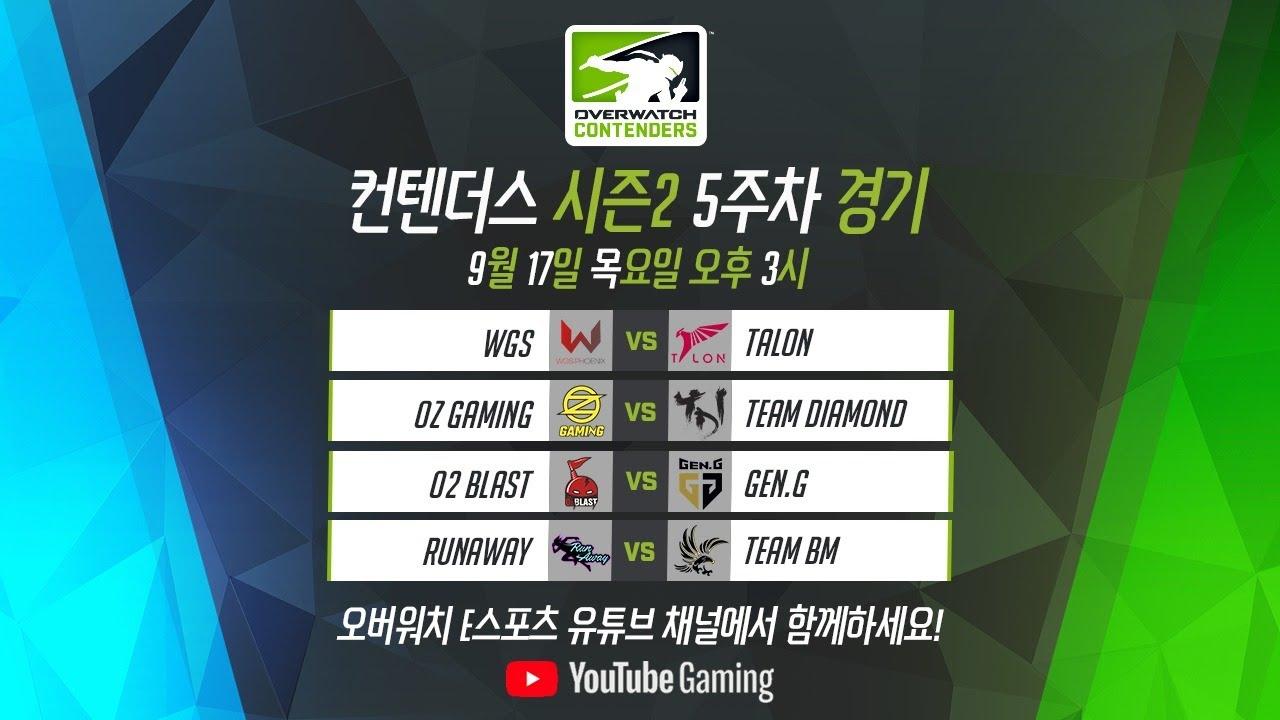 2020 컨텐더스 코리아 시즌 2 | 5주차 l RUN vs BM