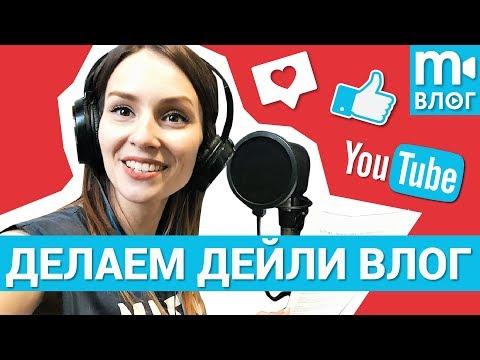 Видеоблогинг c Movavi: