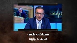 مصطفى ياغي - متابعات نيابية