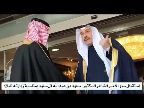 الشيخ فيصل الحمود استقبل سمو الأمير الشاعر د.سعود بن عبدالله آل سعود🇰🇼🇸🇦