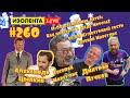 ИЗОЛЕНТА live #260 Дмитрий Пучков, Александр Цыпкин, Евгений Маргулис: Верить ли в Деда Мороза?