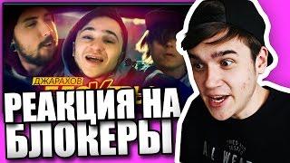 Реакция на Джарахов - БЛОКЕРЫ (Клип 2017)