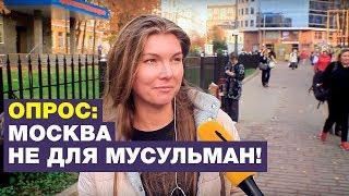 Москвичи: В России слишком много мусульман! Опрос ребром